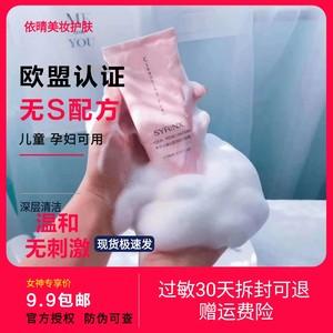 希芸洗面奶男女9.9包邮氨基酸控油祛痘泡沫深层清洁洁面乳学生