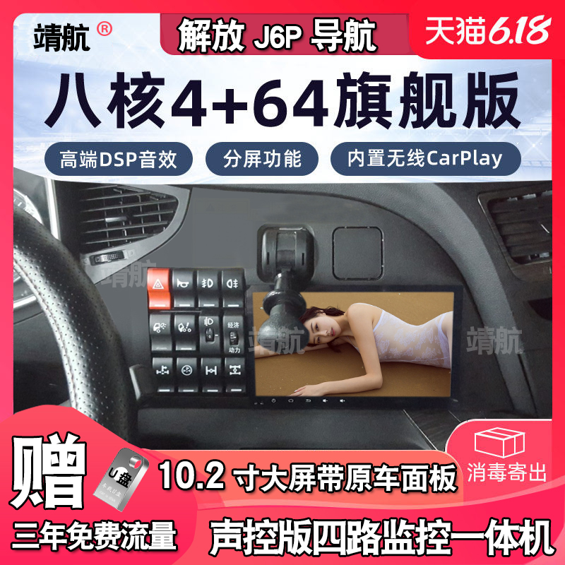 18 new liberation j6p special 24V truck reversing image 360 four-way monitoring large screen navigator integrated machine