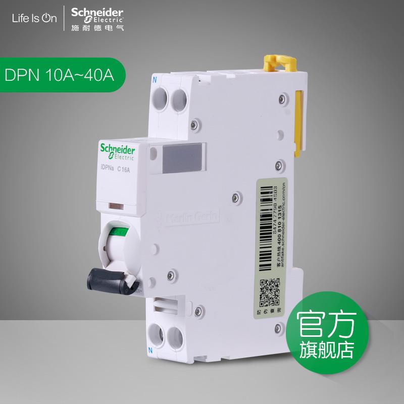 Применять сопротивление мораль перерыв дорога устройство A9IC65 IDPN10~40A пятого поколения домой небольшой воздух переключатель двойной продвижение двухместный