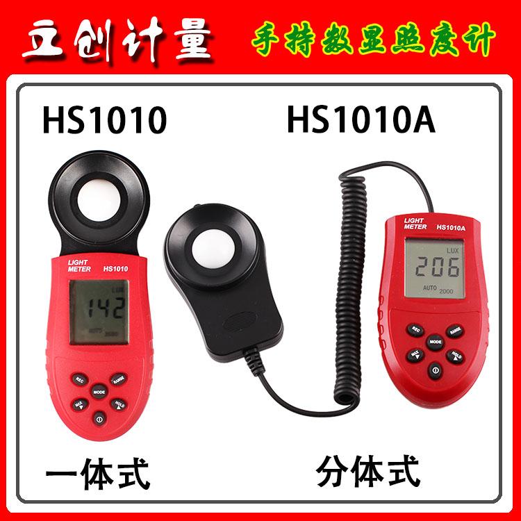Цифровой фото ацидометр яркость считать мера свет инструмент автоматическая диапазон портативный стиль HS1010A 1-200000LUX