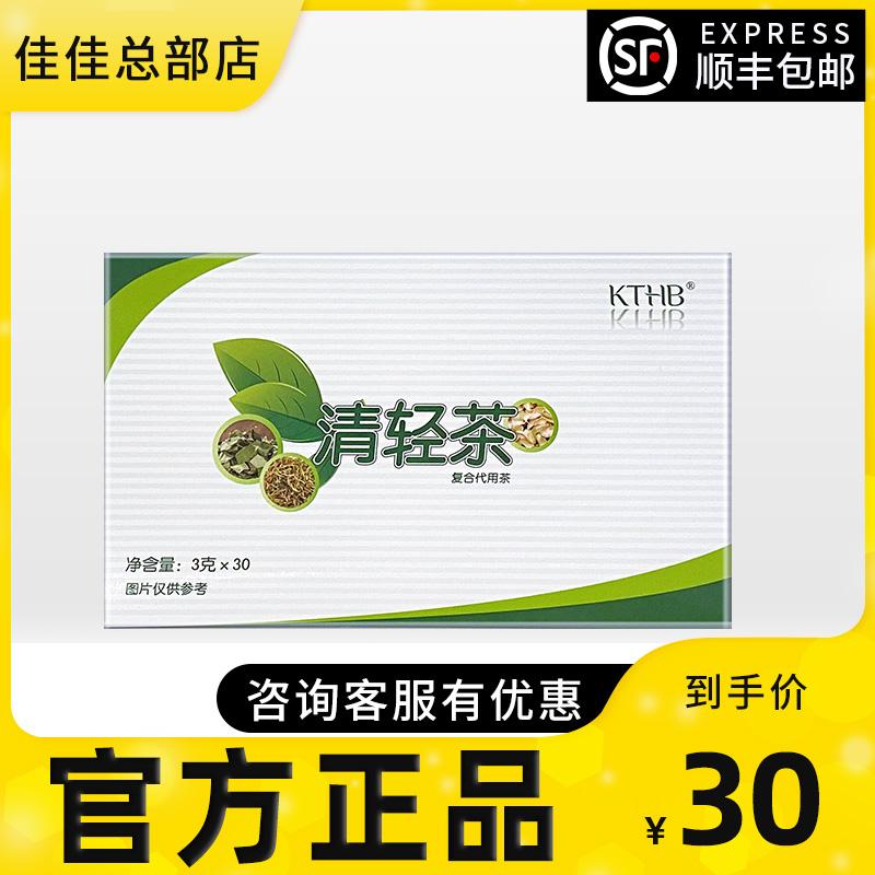 瑞倪维儿清轻茶 旗艦店官方清清茶30包 正品专柜官网袋女复合