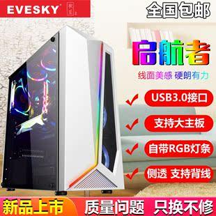积至EVESKY 启航者电脑机箱台式DIY全侧透RGB游戏水冷ATX大板机箱品牌
