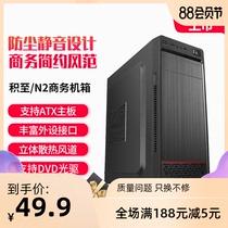 包邮N2台式电脑机箱游戏机箱电源套大板ATX机箱办公家用网吧背线