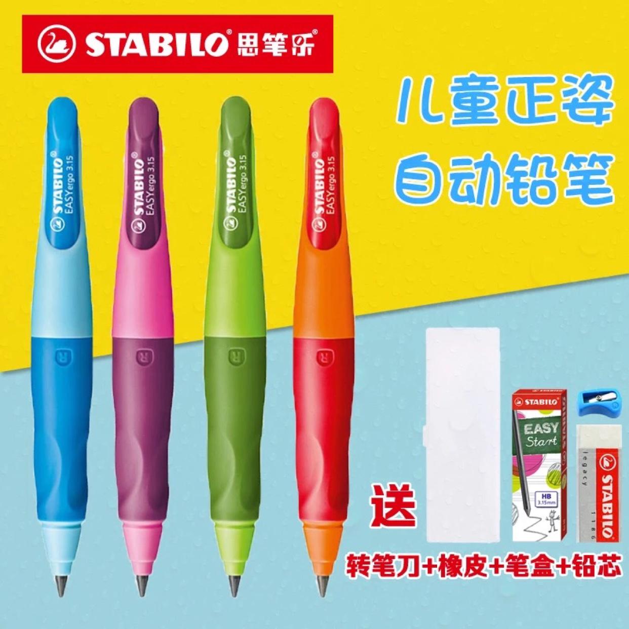 德国STABILO思笔乐儿童练习写字自动铅笔3.15mm学生活动铅笔 5岁+