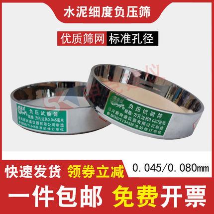 负压试验筛0.045 0.08mm负压筛析仪用80um45um水泥细度负压筛子