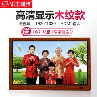 乐士利雅13英寸全视角高清数码 广告机 相框摆台 电子相册家用送礼