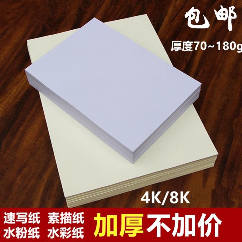 加厚铅画8k4k 8开水彩纸免邮素描纸