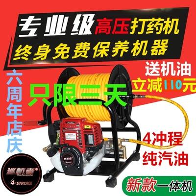 Portable gasoline fight drugs high-pressure four-stroke disinfection machine fruit tree sprayer garden sprayer agricultural car washing machine