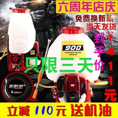 Gasoline high-pressure sprayer four-stroke copper pump disinfection new sprayer knapsack garden fruit tree agricultural sprayer