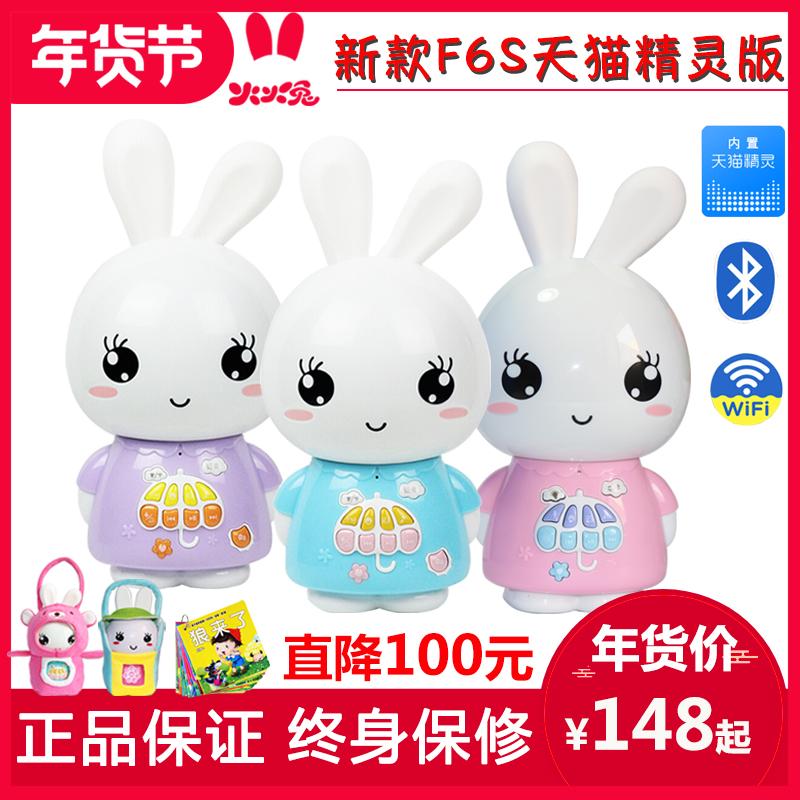 火火兔F6S-TM天猫精灵WIFI故事机智能宝宝幼儿童玩具学习机早教机