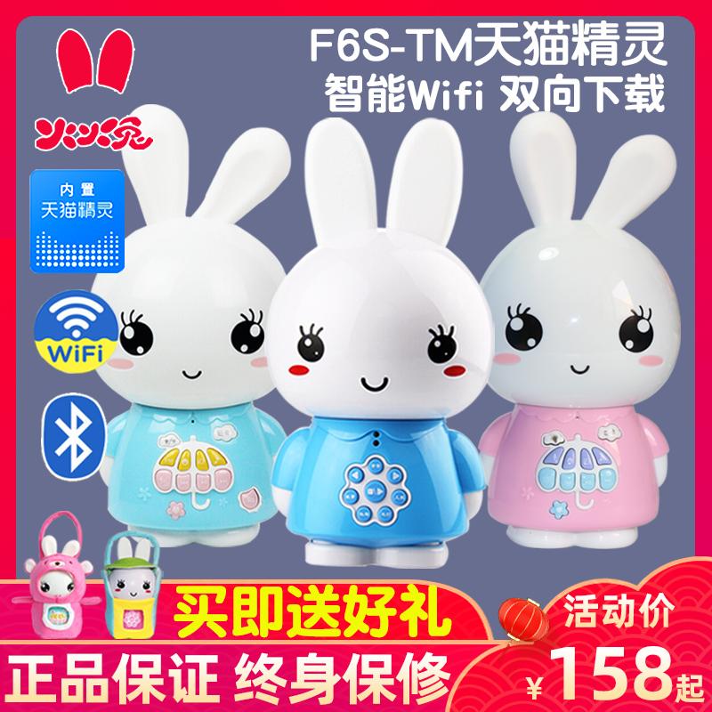 火火兔早教机wifi故事机F6S智能宝宝婴儿0-3岁幼儿童玩具官方旗舰