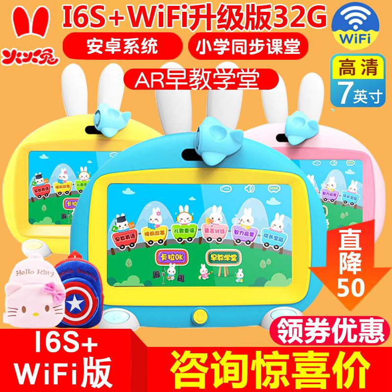 火火兔I6S+�和���l�C故事�C早教�C�����W��C�|摸屏wifi益智玩具