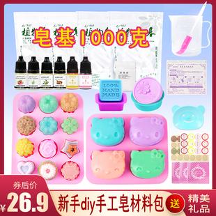 diy手工皂材料包套餐 自制母乳人奶香皂模具制作工具植物皂基原料