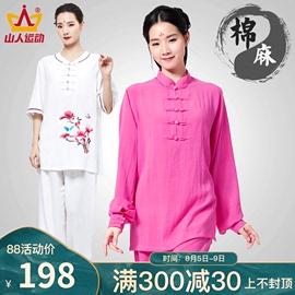 新款太极服女棉麻夏季中短袖薄款武术表演服刺绣太极拳练功服套装