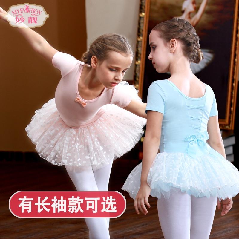 妙靓儿童舞蹈服女春夏新款女童长短袖芭蕾舞纱裙演出考级练功服装