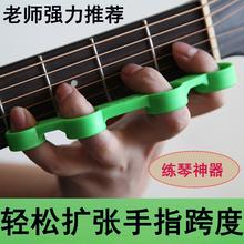 乐器通用手指练习器古筝二胡手指扩张器钢琴跨度训练器吉他扩指器