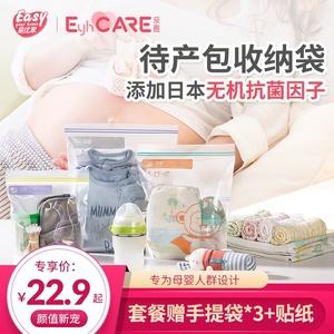 待产包收纳袋入院孕妇新生婴儿衣物密封袋整理宝宝辅食品外出旅行