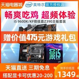 英特尔酷睿i5 9600KF盒装 技嘉Z390 B360 B365M CPU主板套装9600K图片