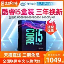 Intel英特尔酷睿i59600K9400F盒装电脑CPU处理器i59600KF840085009400