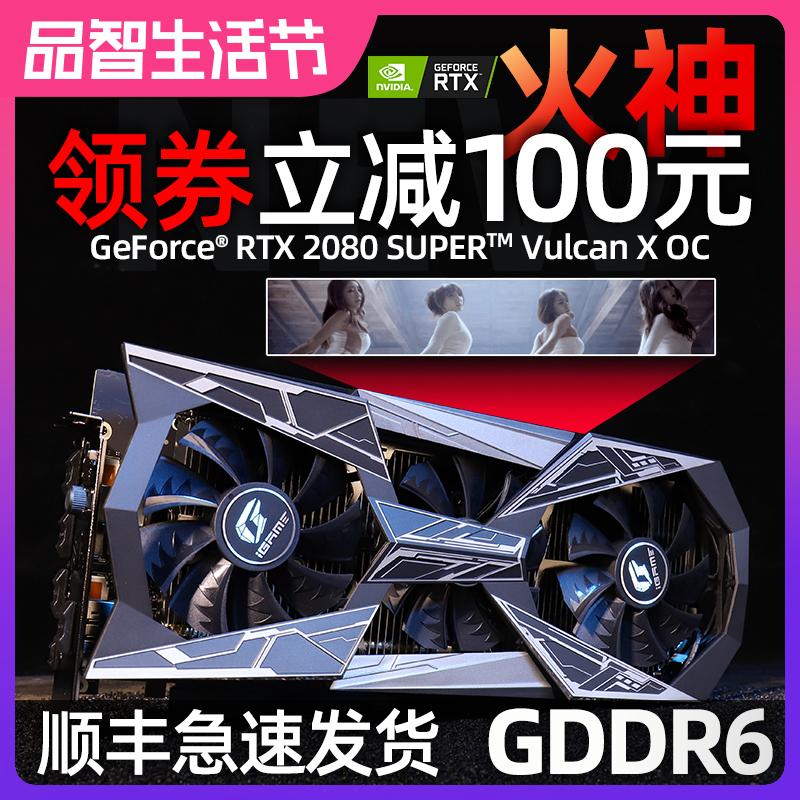 七彩虹RTX2080super火神2080S显卡iGame水冷AD OC水神Vulcan X OC