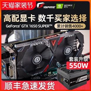 七彩虹iGame 电脑游戏独立显卡4G GTX1650 SUPER显卡1650S高配台式