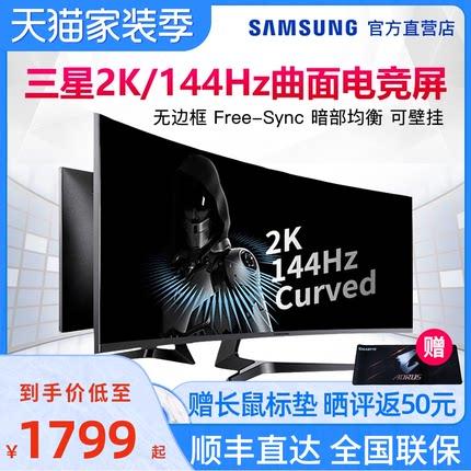 三星27英寸2K/144Hz电竞显示器C27JG50QQC台式电脑曲面屏游戏吃鸡32寸液晶屏C32JG50