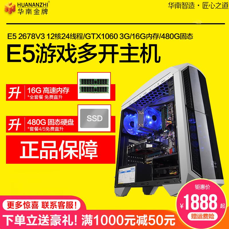 华南主机八核i716G组装吃鸡游戏4G独显电脑主机DIY电脑台式全套