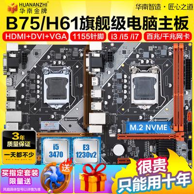 华南金牌B75/H61/b85/h81电脑主板CPU套装台式1155针I5 3470 3570