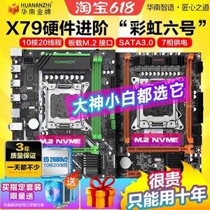 华南金牌x79游戏cpu套装2011主板