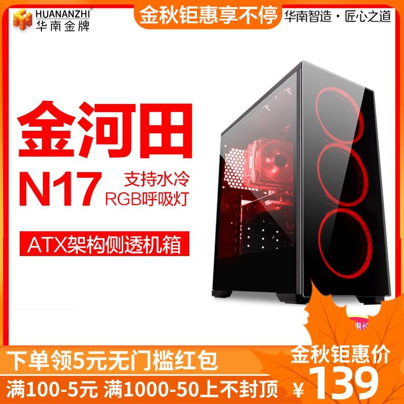 假一赔十金河田 预见 N17台式机电脑机箱游戏水冷ATX大板玻璃机箱背线侧透
