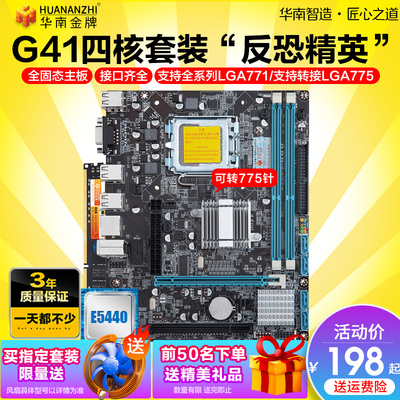South China Gold brand new G41 desktop computer motherboard cpu set set display 771 quad-core four-five-piece Xeon