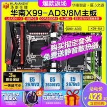 游戲LOL套裝cpu主板臺式機電腦主板1366DDR3主板套裝全新x58華南