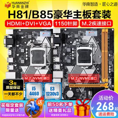 华南金牌B85/H81全新台式机电脑主板CPU套装1150针d3I5 4460 4590