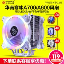 华南金牌寒冰A600四铜管台式机主板CPU散热器X79x99LED静音风扇