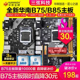 华南金牌B75 b85m主板cpu套装全新台式电脑1155针E5四件套i5 3570