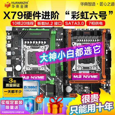 华南金牌X79电脑游戏主板CPU套装2011针E5 2689 2650v2至强台式机