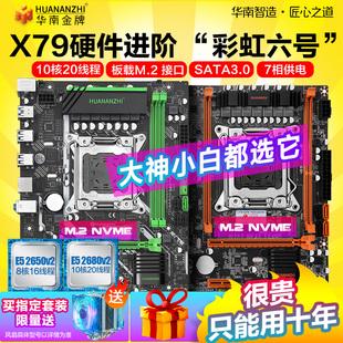 2670 2650v2至强台式 华南金牌X79电脑游戏主板CPU套装 2011针E5 机