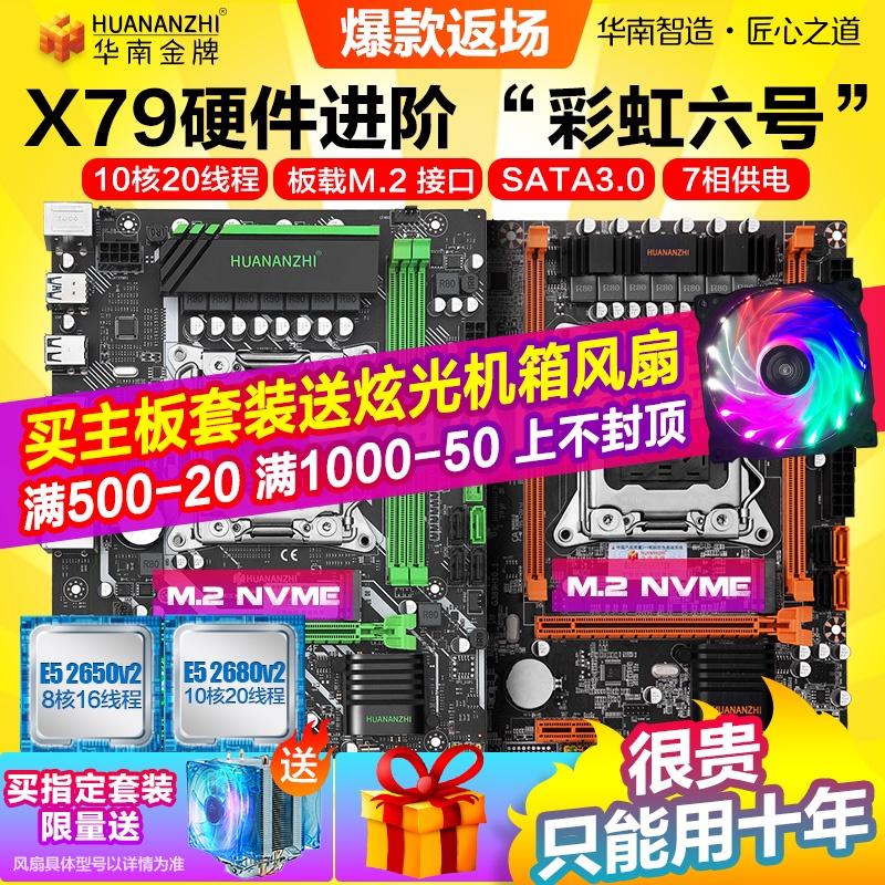 华南金牌X79电脑游戏主板CPU套装2011针E5 2670 2650v2至强台式机
