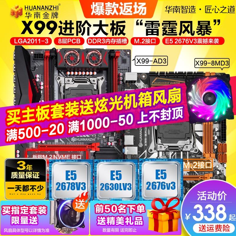 华南金牌X99 ad3主板cpu套装e5至强2678 2690 2680v3志强旗舰大板