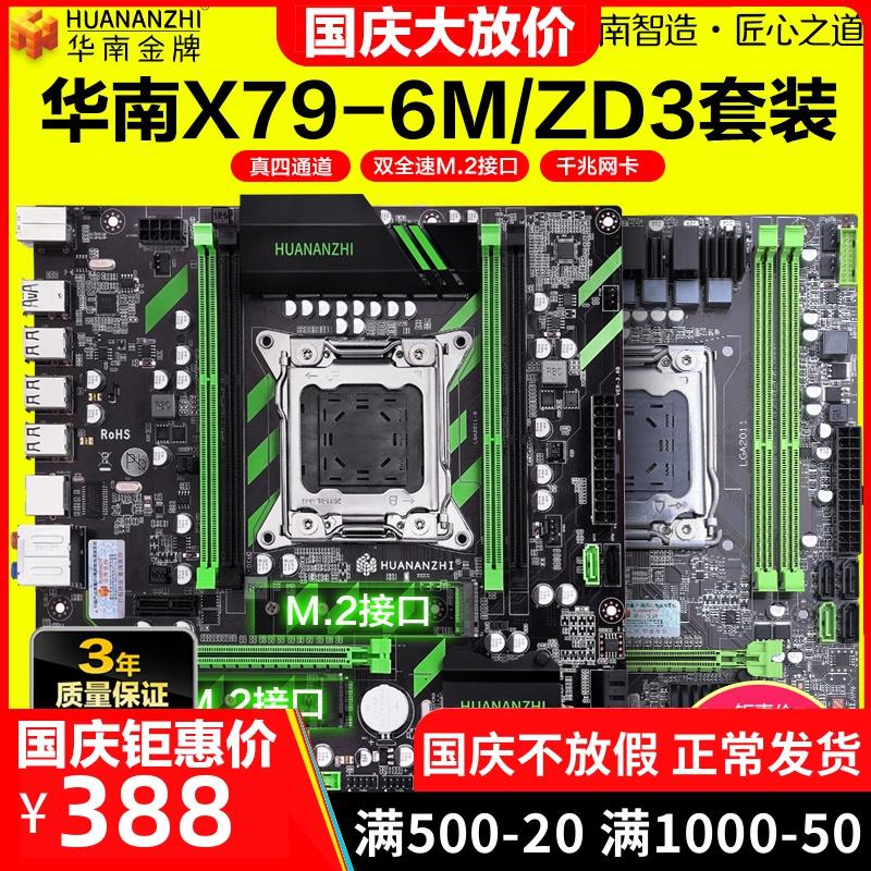 华南金牌X79电脑主板CPU套装2011针游戏E5 1620 1650 2670 2680V2