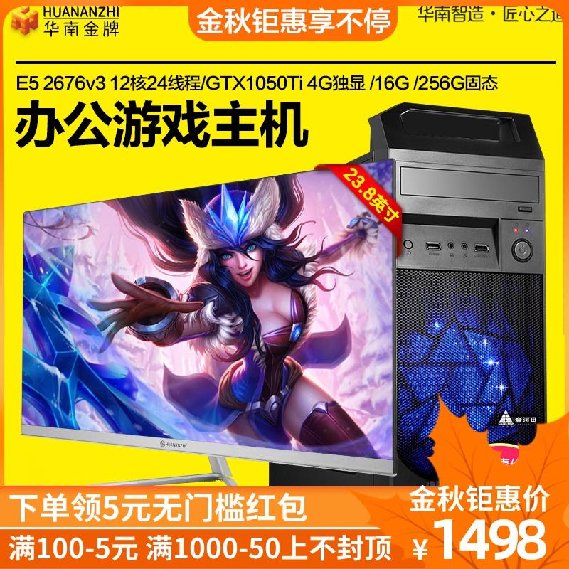 华南金牌 i5 9400F台式电脑主机高配游戏gta逆水寒组装机全套 amd1498.00元包邮