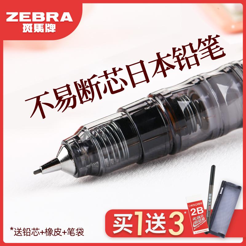 日本ZEBRA斑马自动铅笔0.5不易断芯 学生用小学生儿童活动铅笔0.3自动笔文具ma85