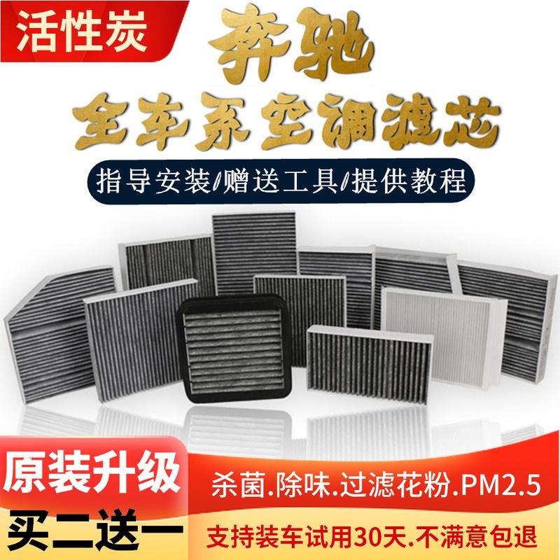 适配奔驰C级C180 C200 ML350 GLK300 GL450 B200 E300空调滤芯格