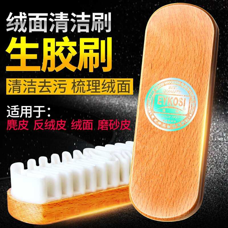 Raw rubber care shoes brush soft fur suede suede suede suede suede suede