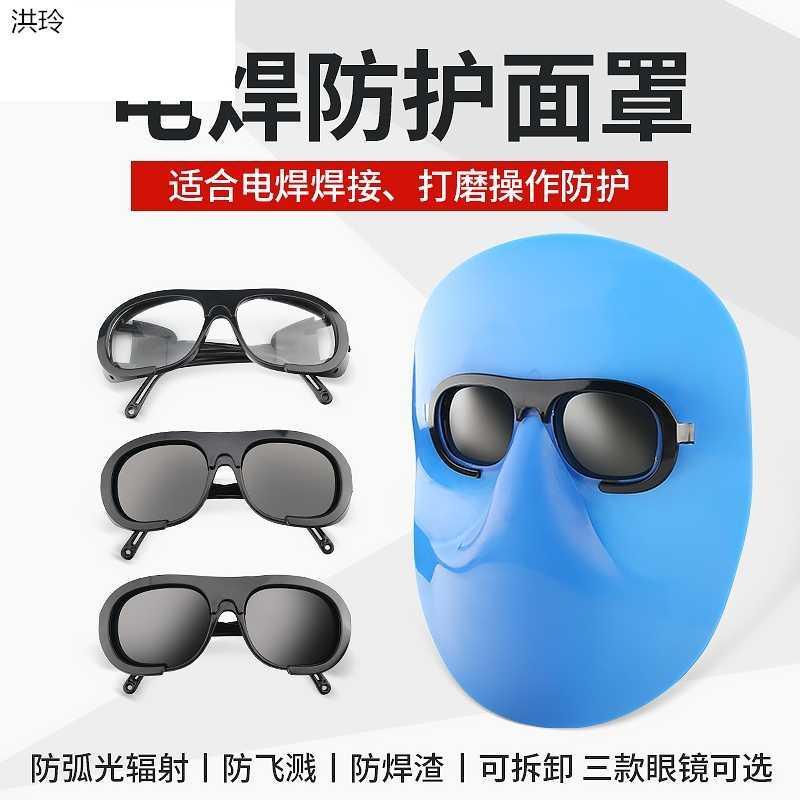 簡単な電気溶接マスク、アルゴンアーク溶接ヘッドの顔全体を溶接し、軽便なマスクを着用します。