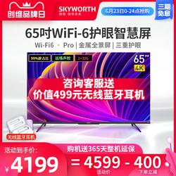 创维官旗65A5 Pro 65英寸4K超高清全面屏护眼电视WiFi6智慧屏液晶