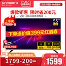创维55M1 55英寸4K高清电视机智能语音网络wifi平板液晶家用彩电