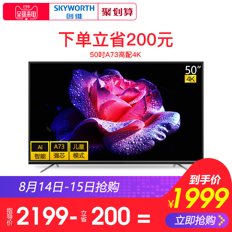 Skyworth/���S 50M9 50��4K超清智能�W�jWIFI平板液晶���C