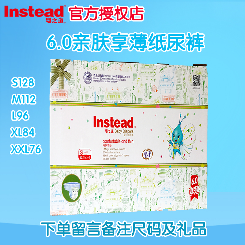 Instead/婴之道6.0爽肤薄感透气尿不湿护理型纸尿裤S/M/L/XL/XXL