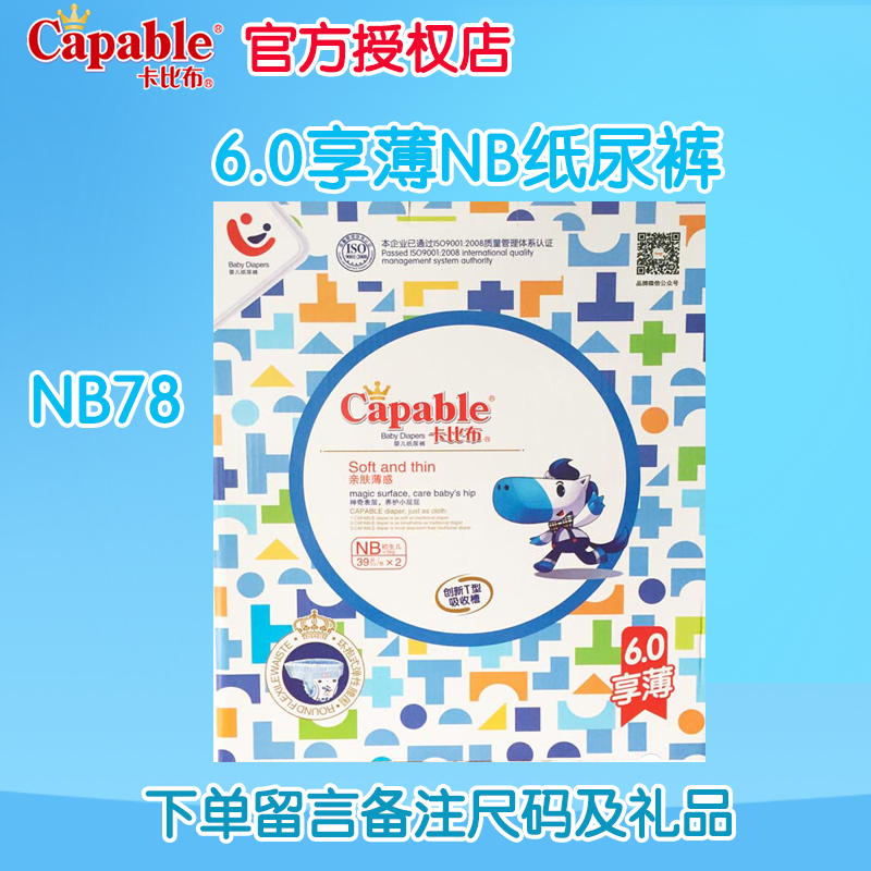 Capable/卡比布6.0亲肤薄感透气绵柔尿不湿宝宝护理型纸尿裤NB78